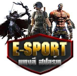 รีวิว UFABET e-sport